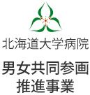 北海道大学病院 男女共同参画推進事業