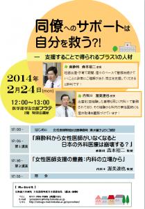 140224講演会ポスター