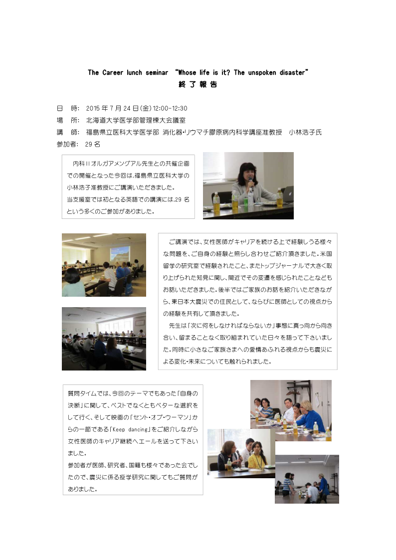 The Career lunch seminar終了報告_1